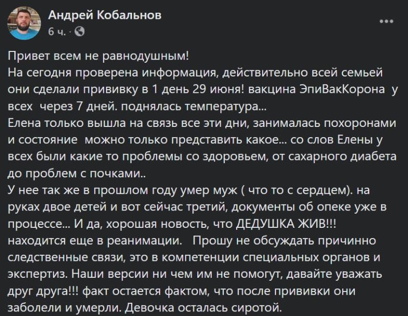 Вся правда про семью из Краснодарского края, умершую после прививки от ковида.
