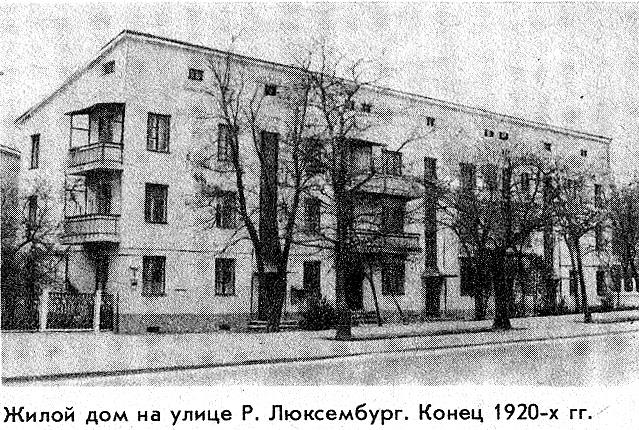 Юмтовские дома на Р. Люксембург, Николаев, Украина
