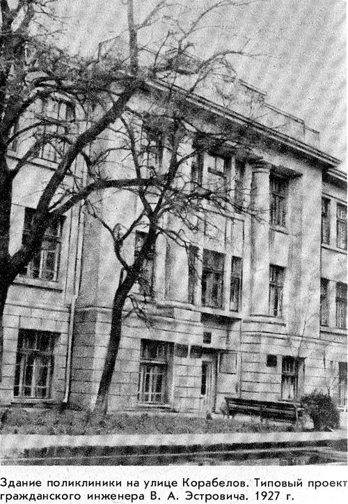 Здание 3-ей Поликлиники на ул. Корабелов, Николаев, Украина