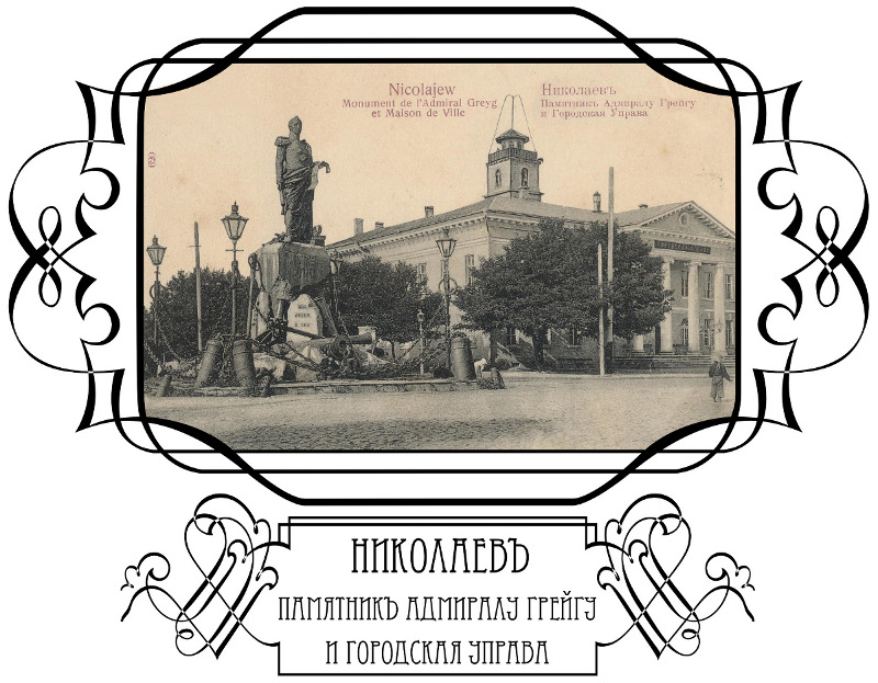 памятник Адмиралу Грейгу