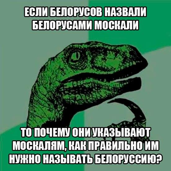 Белорусы и москали