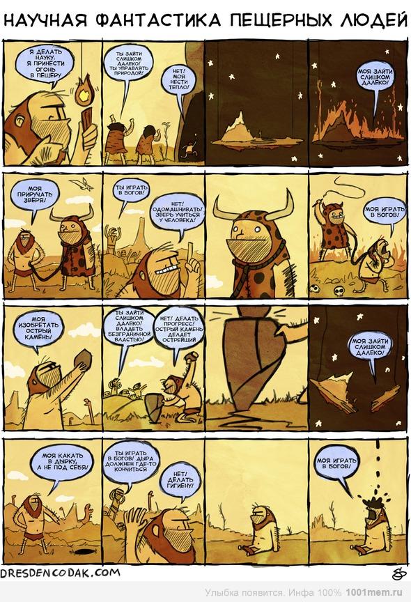Фантастика пещерных людей