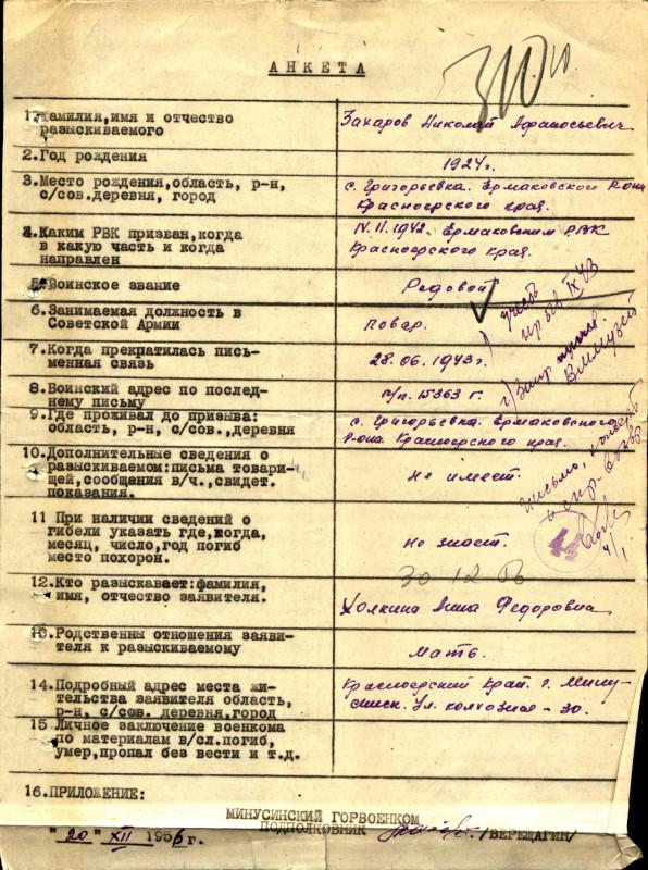 Николай Захаров_анкета