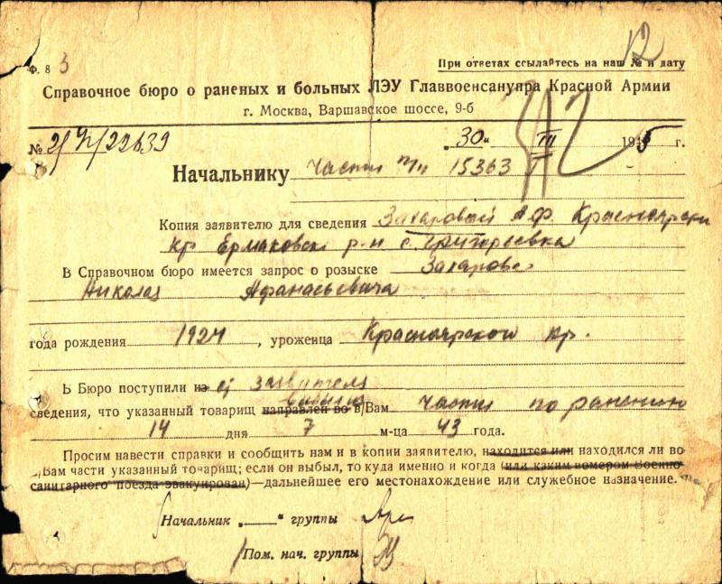 Николай Захаров_ответ1