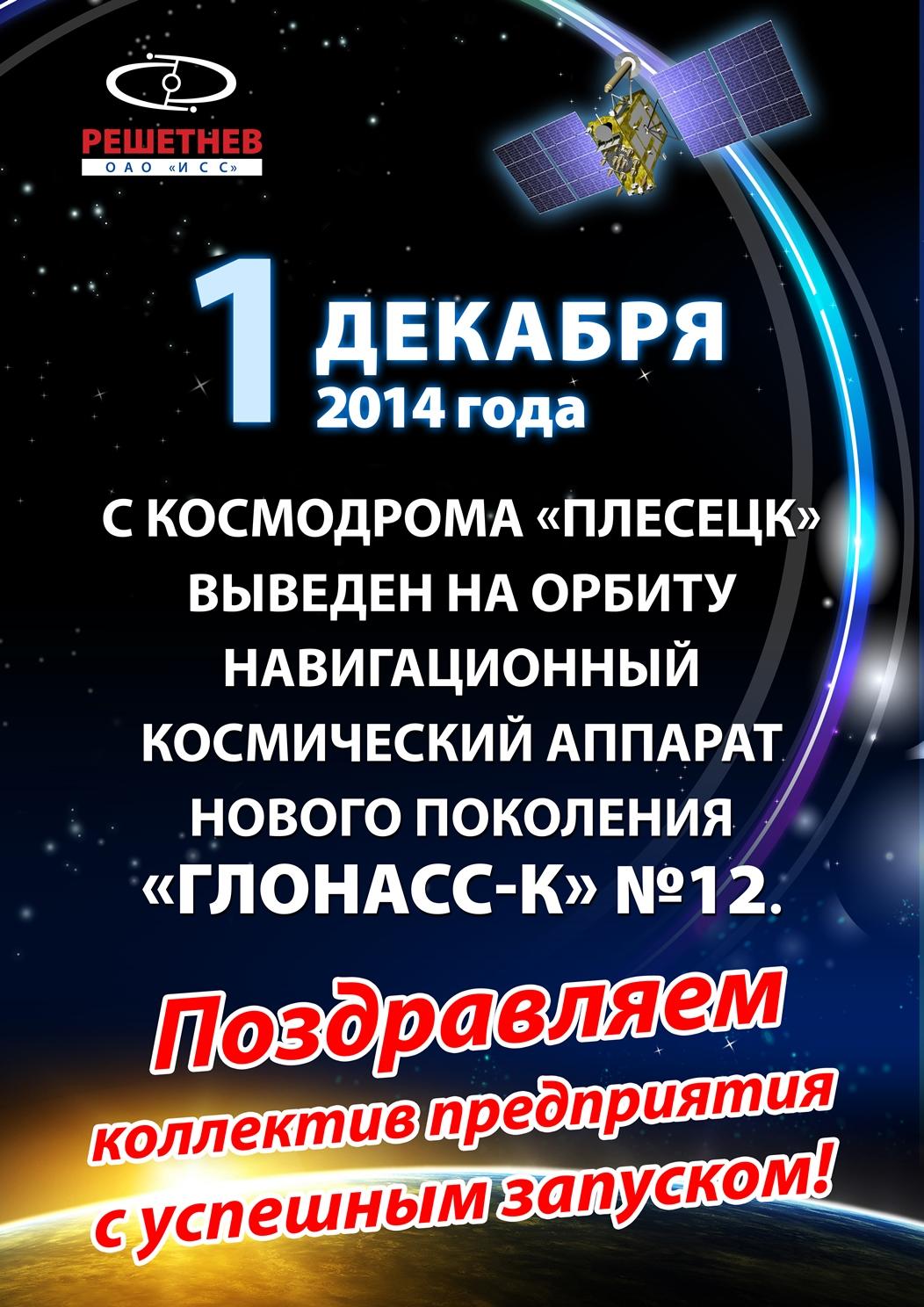 Глонасс-К_1.12.2014