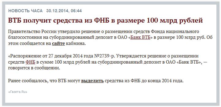 ВТБ потрошит ФНБ