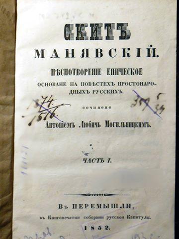 возрождение русских в галиции
