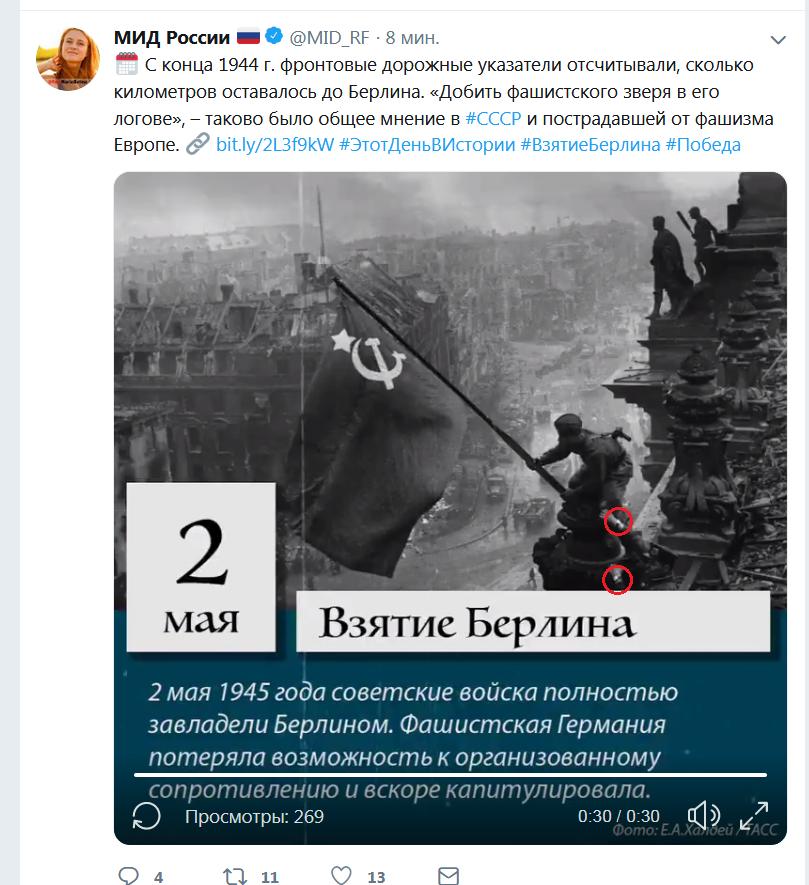 МИД РФ сообщает