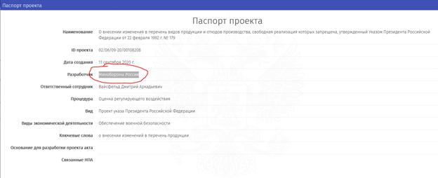 Паспорт проекта закона