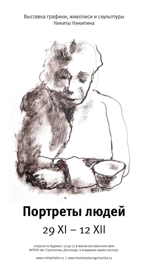 Афиша-портретов-людей