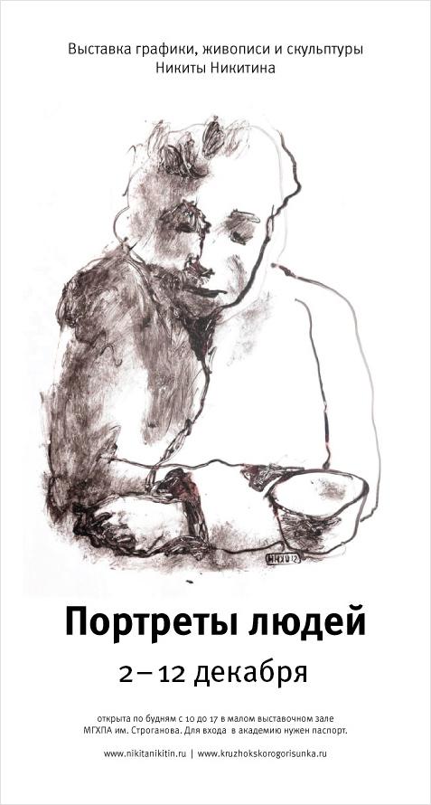 Портреты-людей