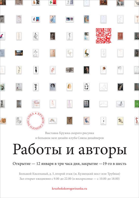 Poster_Kiselny