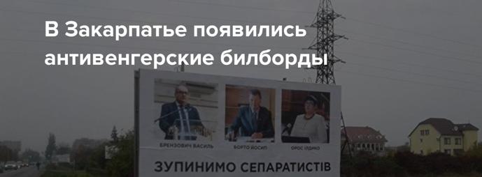 Закарпатье в планах Киева – повторение Донбасса