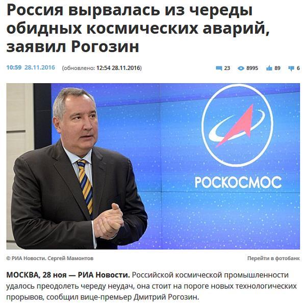 Россия вырвалась из череды обидных космических аварий