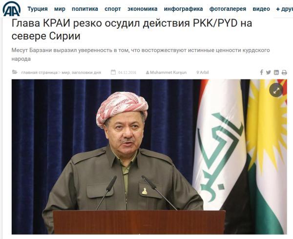 Курды против курдов