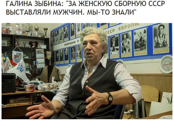 Интервью Галины Зыбиной