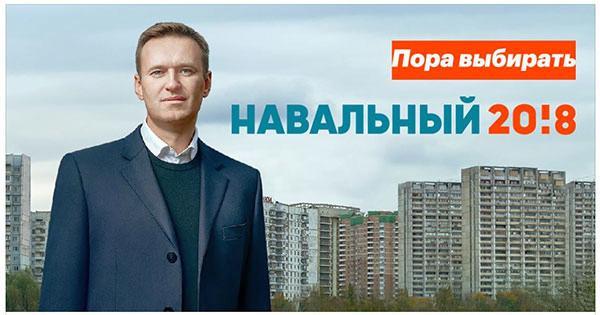 Навальный троллит Путина