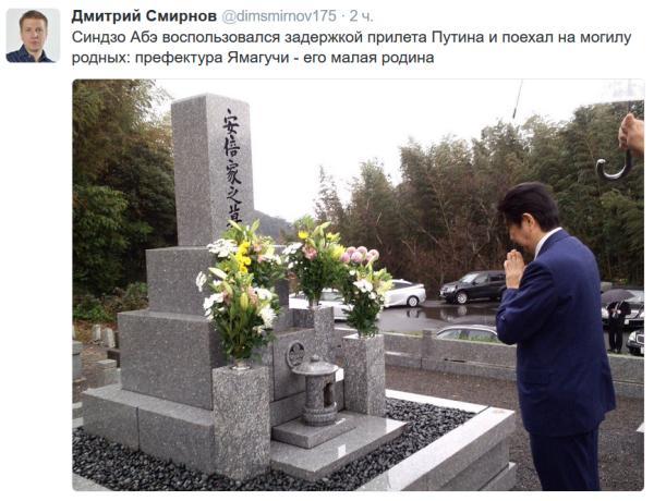 Путин опаздал в Японию
