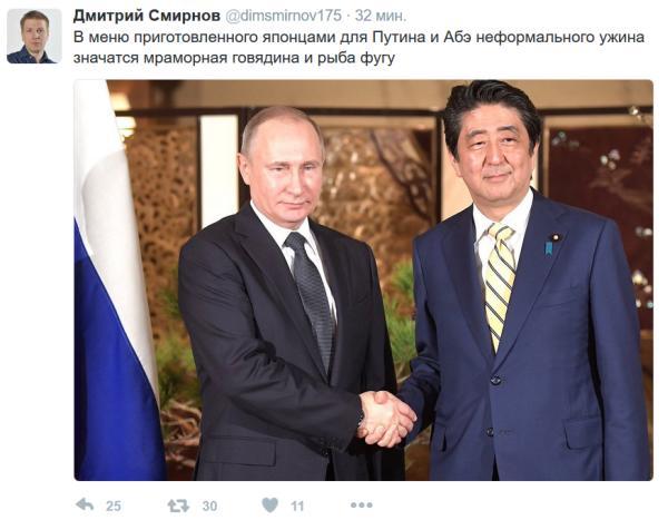 Абэ приготовил Путину фугу