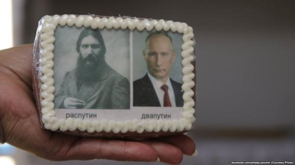 РасПутин ДваПутин