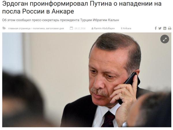 Эрдоган проинформировал Путина