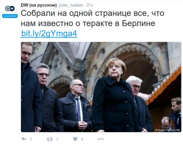 Что НЕизвестно о трагедии в Берлине
