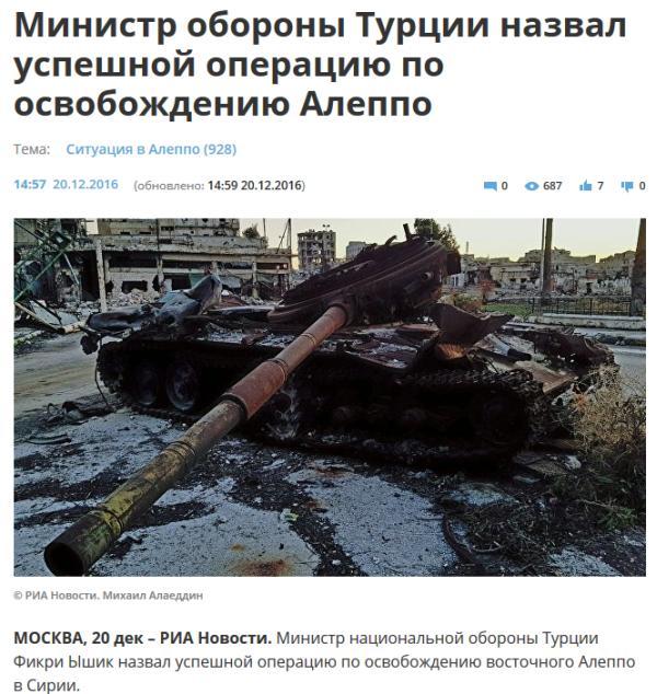 Министр обороны Турции опроверг ложь российских СМИ