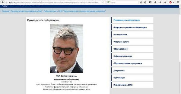 Секретный профессор Казанского университета
