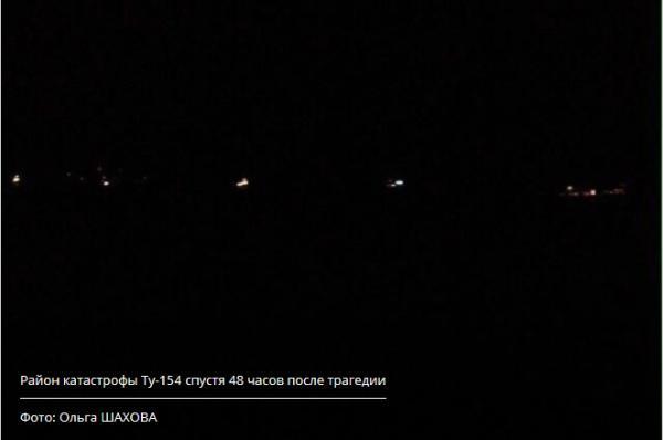 «Комсомольская правда» опубликовала фото. То, что мог увидеть «свидетель Ту-154» из ФСБ