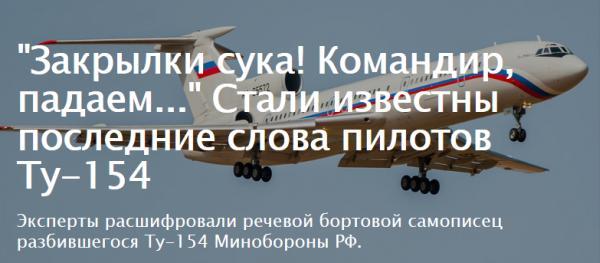 Ту-154. В операции «Вали на мёртвый экипаж» появились некоторые сложности