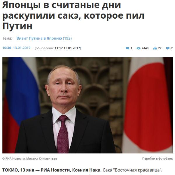 Сакэ пил Путин