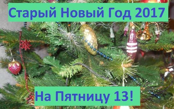 Наш Контрольный Новый год