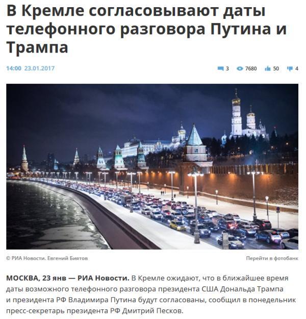 В Кремле согласовывают даты телефонного разговора Путина и Трампа
