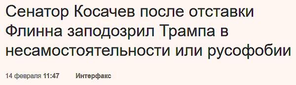 Сенатор Косачев заподозрил