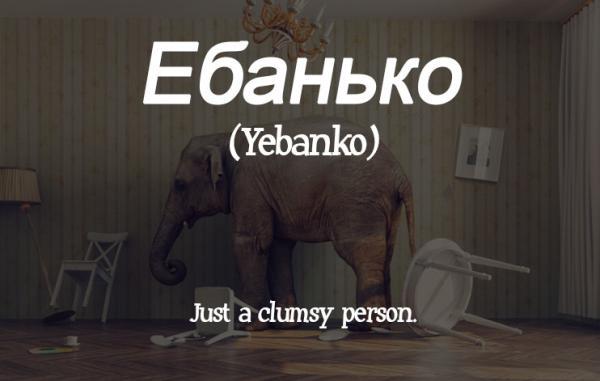 Ебанько