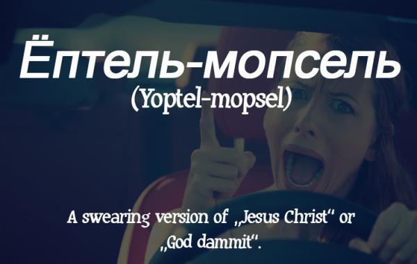 Ёптель-мопсель