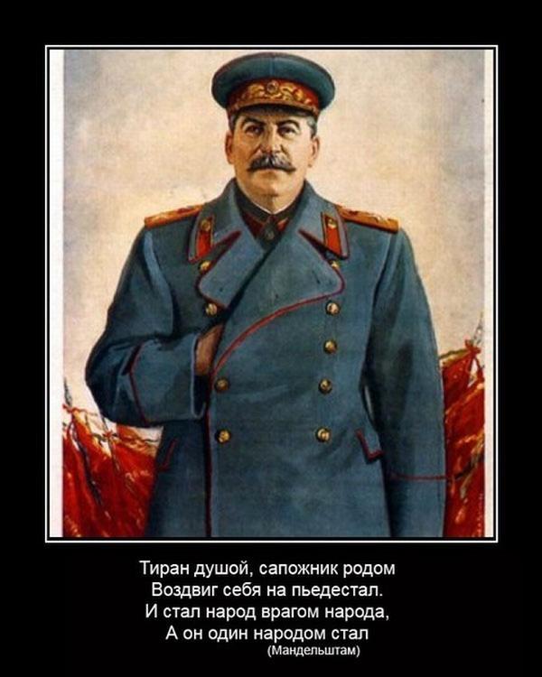 Мандельштам о Сталине