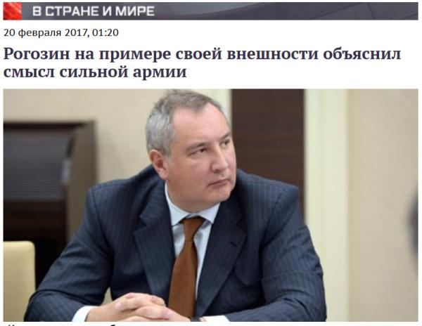 Упитанный Рогозин