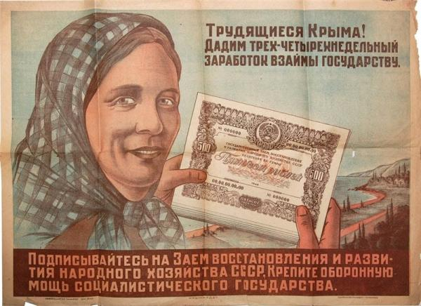 Трудящиеся Крыма