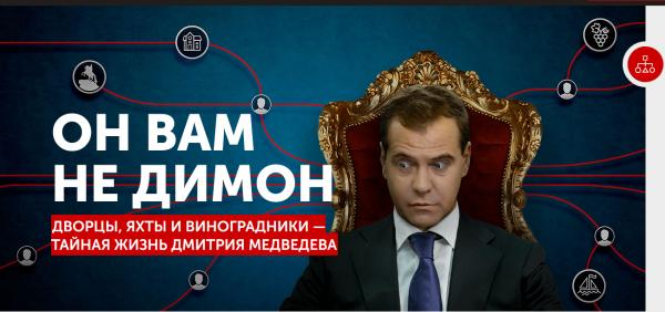 На разоблачение коррупции Медведева Путин ответил намёком на признание «ДНР» и «ЛНР»