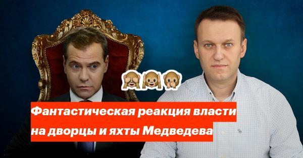 Фантастическая реакция власти на дворцы и яхты Медведева: тотальная цензура и страх