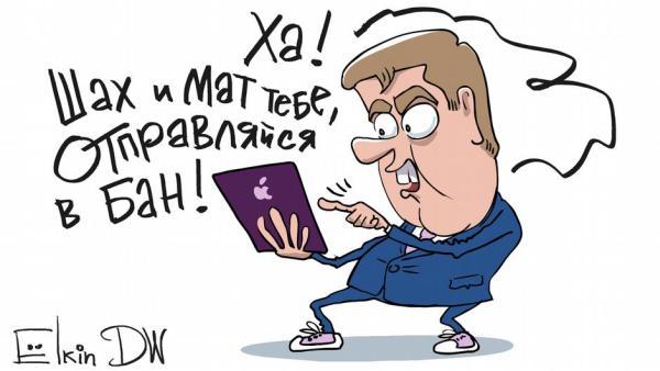 Медведев забанил Навального