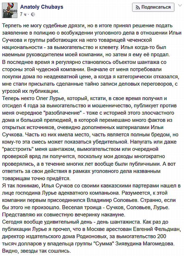 Anatoly Chubays