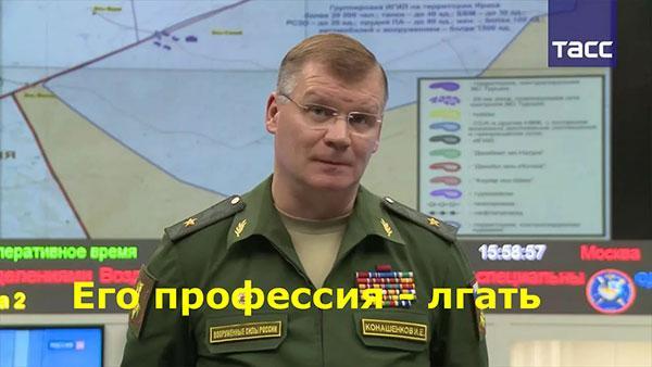 """Картинки по запросу """"Конашенков"""""""