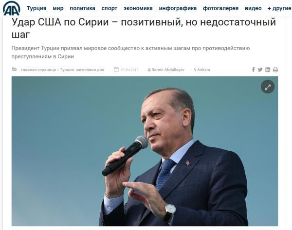 Эрдогану мало