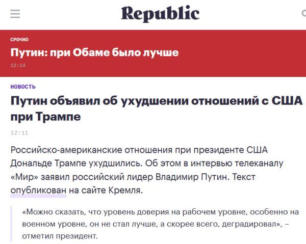 Путин пожалел об Обаме