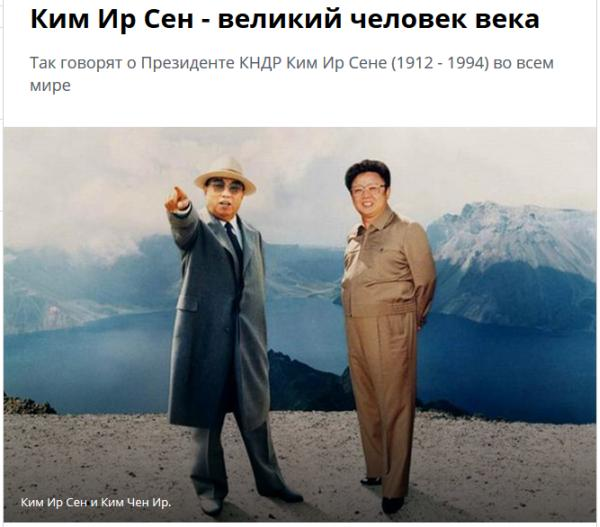 Дедушка и папа Ким Чен Ына
