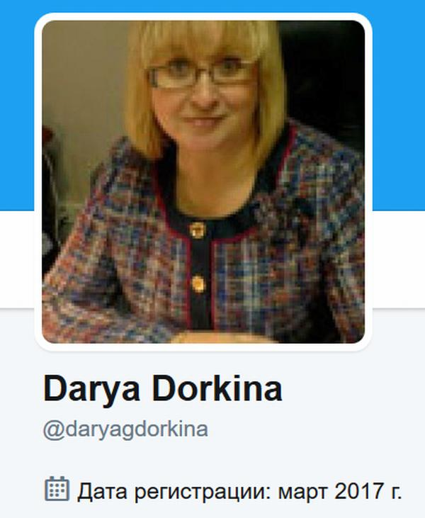 Дарья Доркина