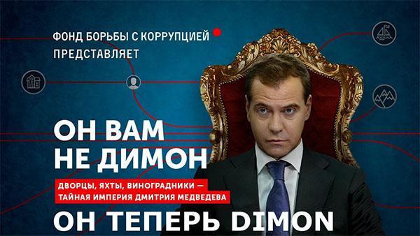 Dimon в России