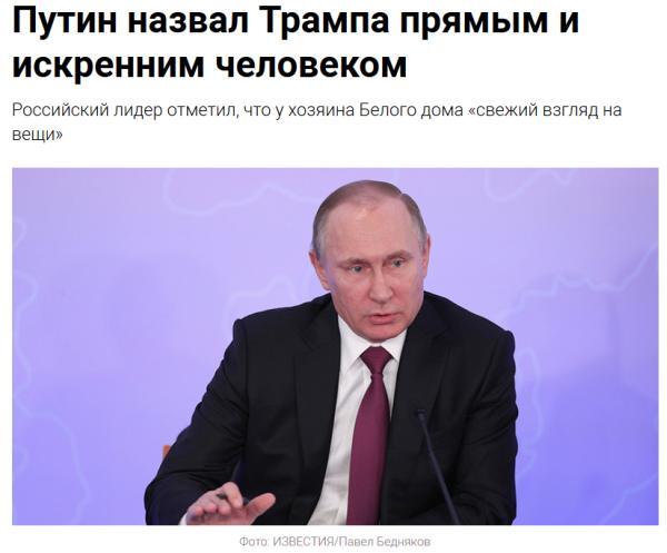 Путин назвал Трампа прямым и искренним человеком